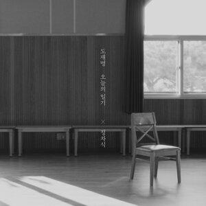 도재명 Doe Jaemyoung feat. 정차식 Jeong Cha Sik Foto artis