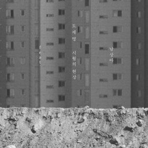 도재명 Doe Jaemyoung feat. 남상아 Nahm Sang Ah Foto artis
