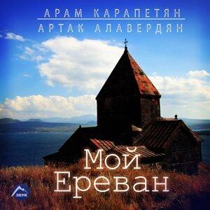 Арам Карапетян, Артак Алавердян Foto artis