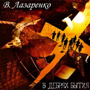 V.Lazarenko Foto artis