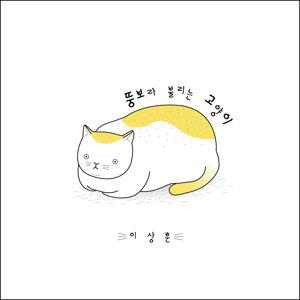 Lee Sang Hun 歌手頭像