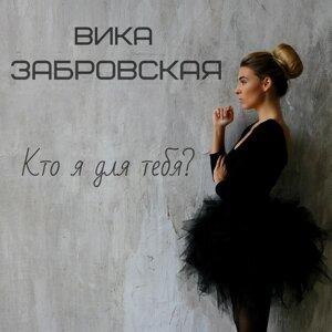 Вика Забровская Foto artis