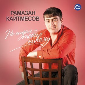 Рамазан Кайтмесов Foto artis