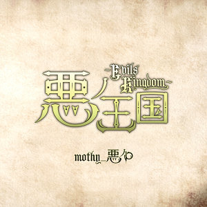 mothy_悪ノP