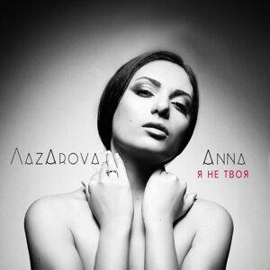 Анна Лазарова Foto artis