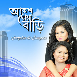 Sanjukta, Sangeeta Foto artis