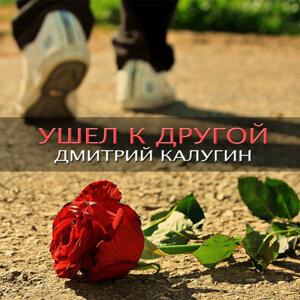 Dmitriy Kalugin Foto artis