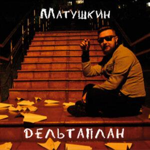 Matushkin Foto artis