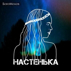 BogoMolov Foto artis