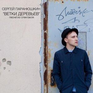 Сергей Паранюшкин Foto artis