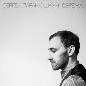 Сергей Паранюшкин 歌手頭像