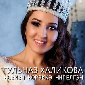 Гульназ Халикова Foto artis