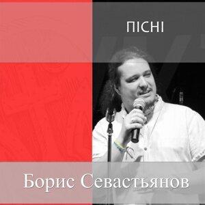 Борис Севастьянов Foto artis