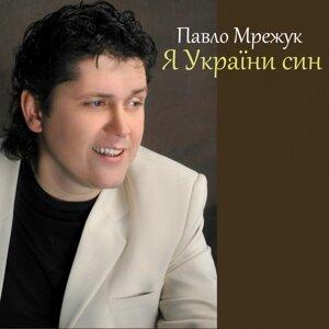 Павло Мрежук Foto artis
