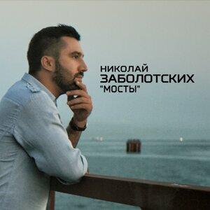 Николай Заболотских Foto artis