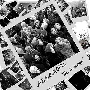 Меламори Foto artis