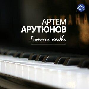 Артём Арутюнов Foto artis