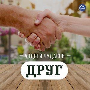 Андрей Чудасов Foto artis