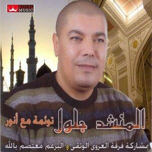 Al Mounchid Djelloul Foto artis