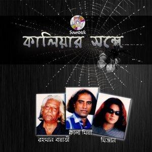 Kala Miah, Mizan, Rahman Foto artis