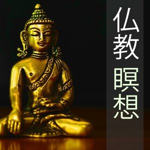 仏教 瞑想 Foto artis