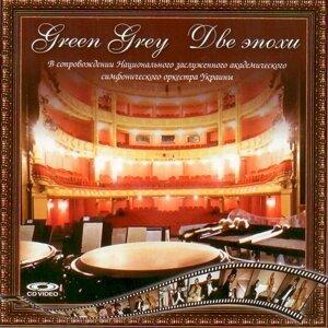 Green Grey, Национальный заслуженный академический симфонический оркестр Украины Foto artis