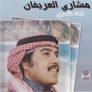 مشاري العريفان Foto artis