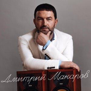 Дмитрий Макаров Foto artis