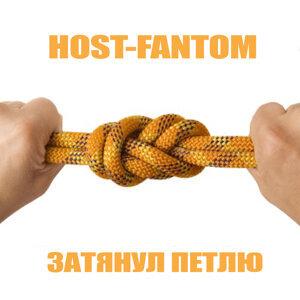Host-FantoM Foto artis