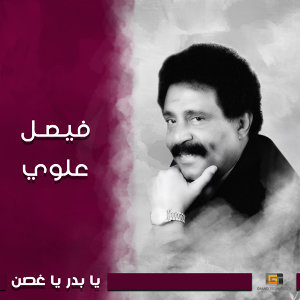 فيصل علوي Foto artis