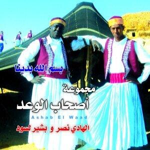 Ashab El Waad Foto artis
