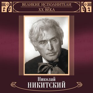 Николай Никитский Foto artis