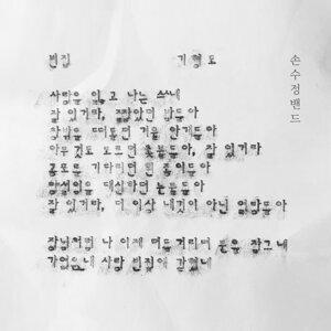 손수정밴드 Sohnband Foto artis