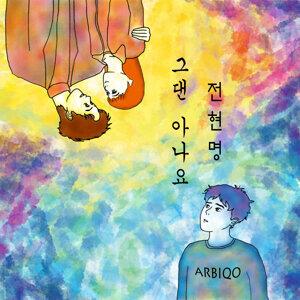 전현명 Jeon Hyeonmyeong feat. 장태혁 Jang Taehyuk Foto artis