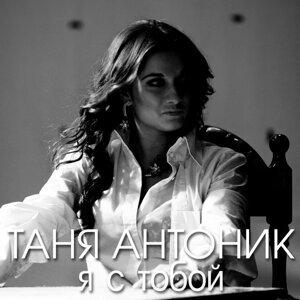 Таня Антоник Foto artis