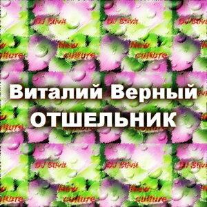 Vitaliy Vernyi Foto artis