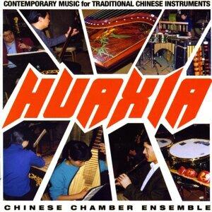 Huaxia Chamber Ensemble Foto artis