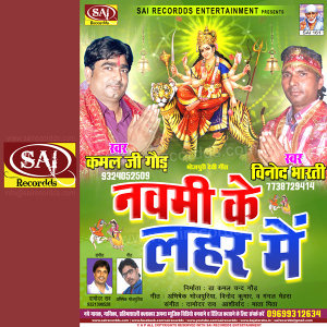 Damodar Raao & Kamal Jee Gaud & Vinod Bharti Foto artis