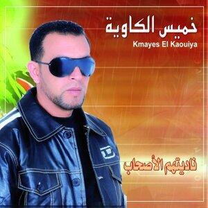 Kmayes El Kaouiya Foto artis