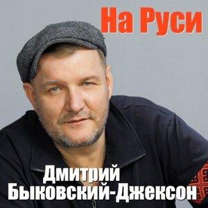 Dmitriy Bykovskiy - Dzhekson Foto artis