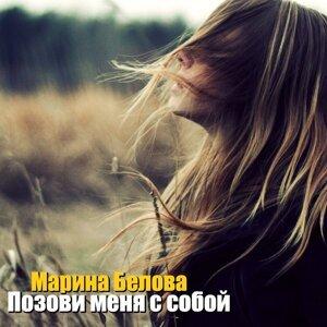 Marina Belova Foto artis