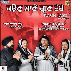 Bibi Jasbir Kaur, Bhai Jaswant Singh Foto artis