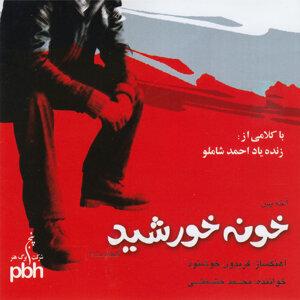 Mohammad Heshmati, Fereydoun Khoshnoud Foto artis