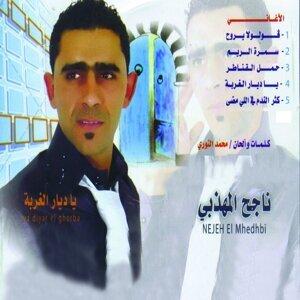 Nejeh El Mhedhbi Foto artis