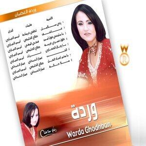 Warda Ghodhban Foto artis