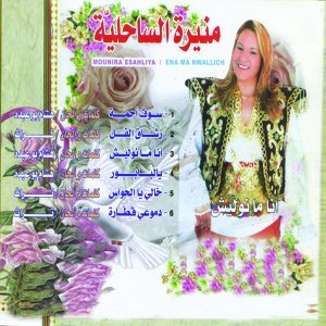 Mounira Esahliya Foto artis