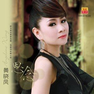 Angeline Wong 黄晓凤