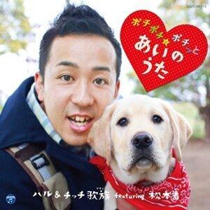 ハル&チッチ歌族 featuring 松本君
