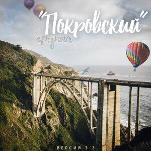 Группа Покровский Foto artis