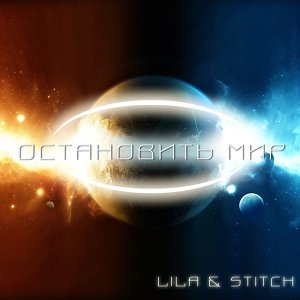 Lila & Stitch Foto artis